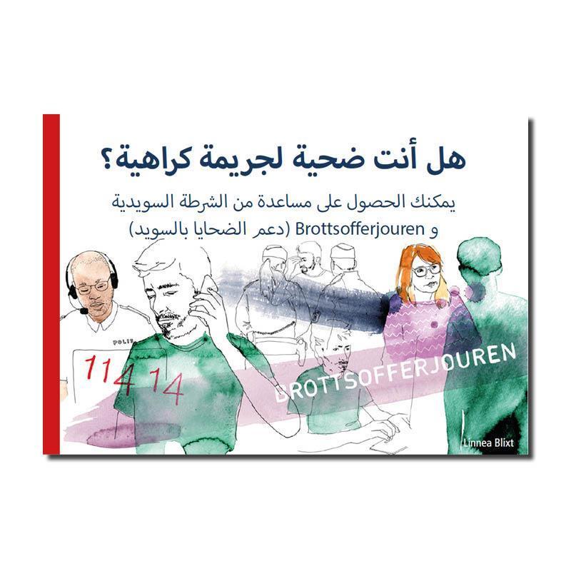 Informationskort A7 - Hatbrott (arabiska)