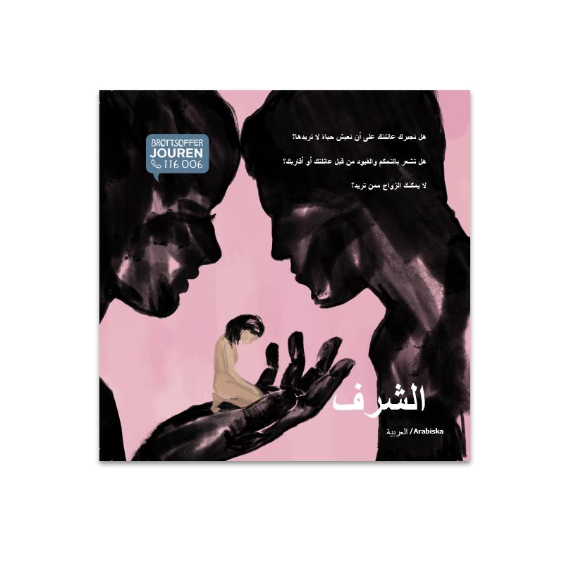 Informationsfolder - Heder (arabiska)