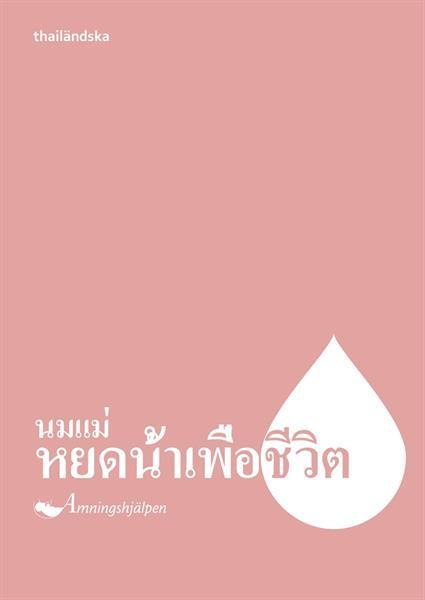 Sugen på livet, thailändska