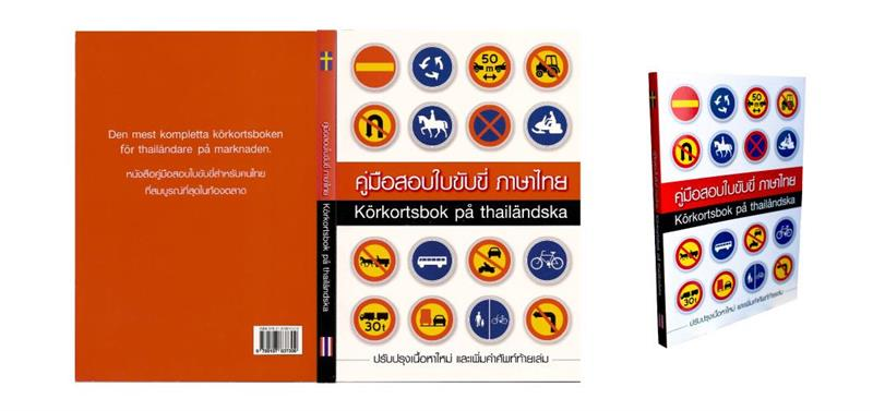 Teoribok på Thailändska
