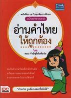 Läs korrekt thailändska ord อ่านคำไทยให้ถูกต้อง