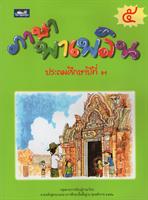 Pa sa pa plön åk3 bok 5 ภาษาพาเพลิน ป.3 เล่ม5