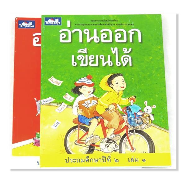 En set, An åk kien dai åk2 ชุดอ่านออกเขียนได้ ป.2