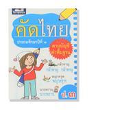 Kad thai åk.3 คัดไทย ป.3