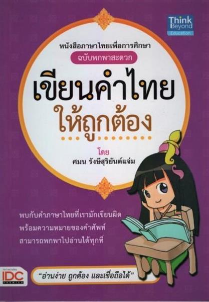 Skriv thailändsk ord korrektเขียนคำไทยให้ถูกต้อง