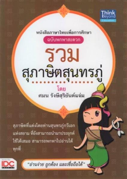Ordspråken Sunhorn Phu สุภาษิตสุนทรภู่