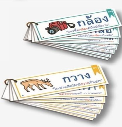 Flip Cards diphthong บัตรคำควบกล้ำ