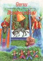 Thailändska literature  Sip song liem นิทานเรื่องส