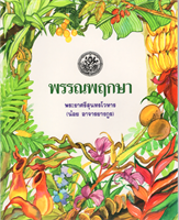 Preuk Sa พรรณพฤกษา