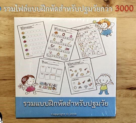 Undervisningsmaterials CD för förskol