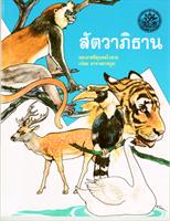 Sat wa phi tan สัตวภิธาน