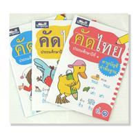 Ett set kad thai åk.1-3, 3 böcker ชุดคัดไทย ป.1-3
