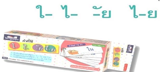 Flip Cards vokaler บัตรคำที่ใช้ ใ-ไ-ย