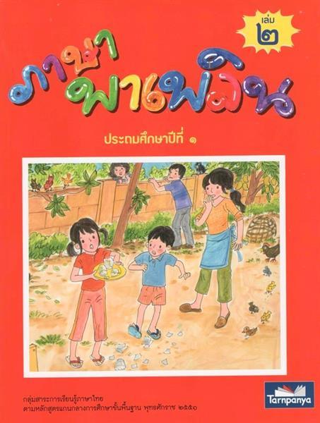 Pa sa pa plön, åk 1, bok 2 ภาษาพาเพลิน ป.1 เล่ม 2
