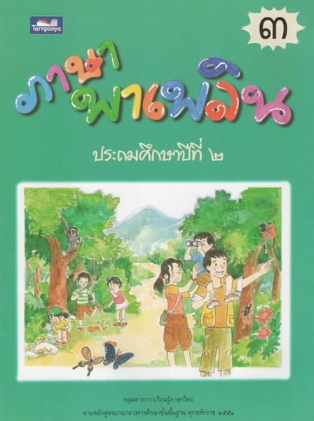 Pa sa pa plön åk2, bok 3 ภาษาพาเพลิน ปใ2 เล่ม 3
