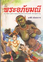 Phra Aphai Mani พระอภัยมณี