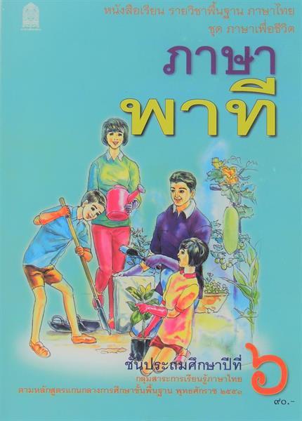 Pa sa pa tee åk.6 หนังสือภาษาพาที ป.6