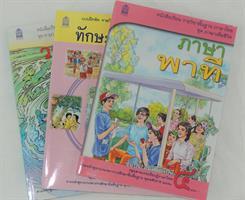 Set, pa sa pa tee åk.3 รวมชุดวิชาภาษาไทย ภาษาพาที