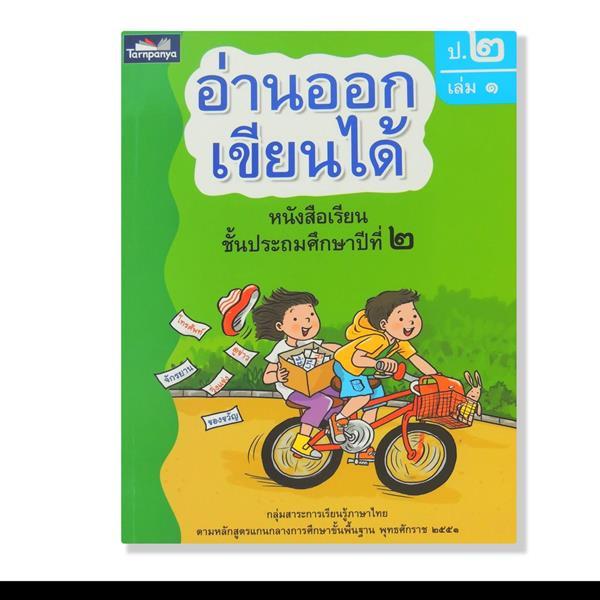 An åk kien dai อ่านออกเขียนได้ ป.2เล่ม 1