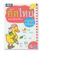Kad thai åk.1 คัดไทย ป. 1