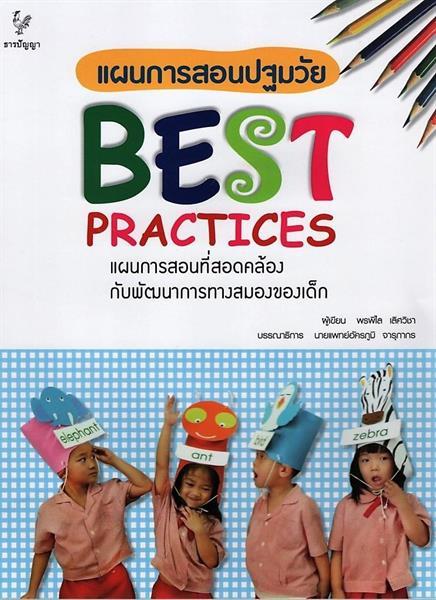 Best Practices Förskola