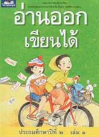 An åk kien dai, åk2 bok1 อ่านออกเขียนได้ ป.2เล่ม1